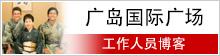 Hiroshima International Plaza Staff Blog