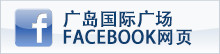 广岛国际广场FACEBOOK网页