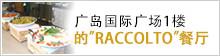 Restaurant RACCOLTO, 1st Floor, Hiroshima International Plaza