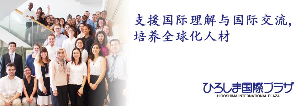 支援国际理解与国际交流,培养全球化人材