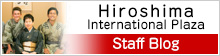 Hiroshima International Plaza Staff Blog