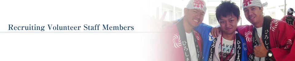 Recruiting Volunteer Staff Members