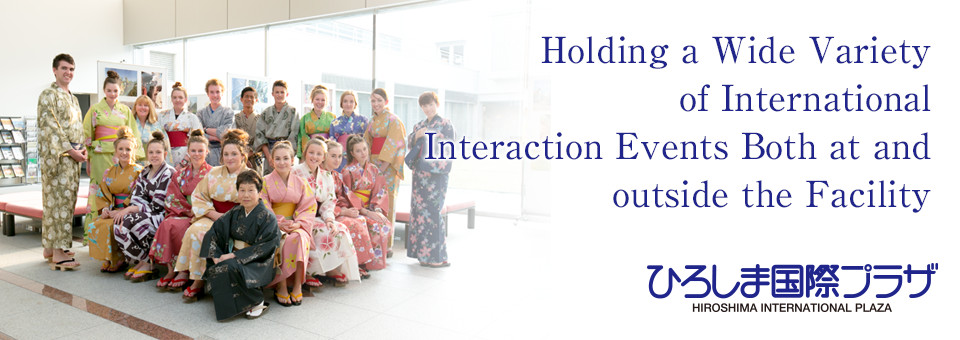 Holding a Wide Variety of International Interaction Events Both at and outside the Facility