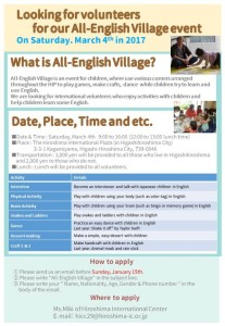 poster-for-recruiting-volunteers-of-all-english-village