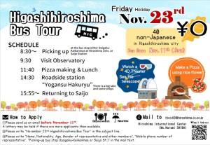 20181123_Higashihiroshima bus tour