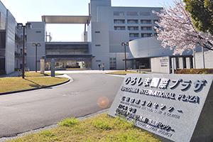 히로시마 국제 플라자 외관
