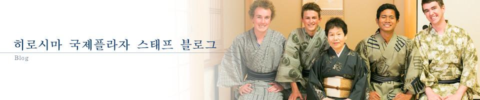 히로시마 국제플라자 스태프 블로그