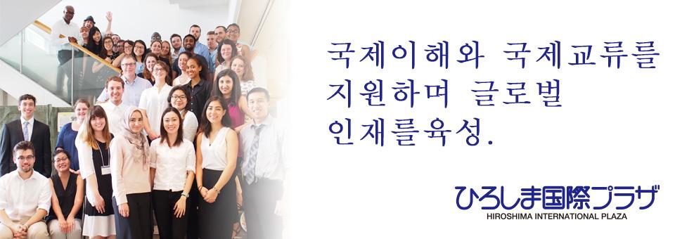 국제이해와 국제교류를 지원하며 글로벌 인재를 육성.