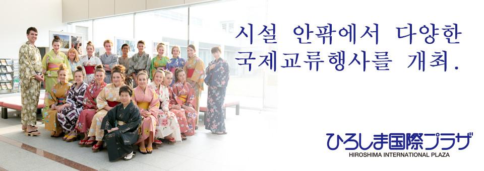 시설 안팎에서 다양한 국제교류행사를 개최.