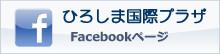 ひろしま国際プラザFacebookページ