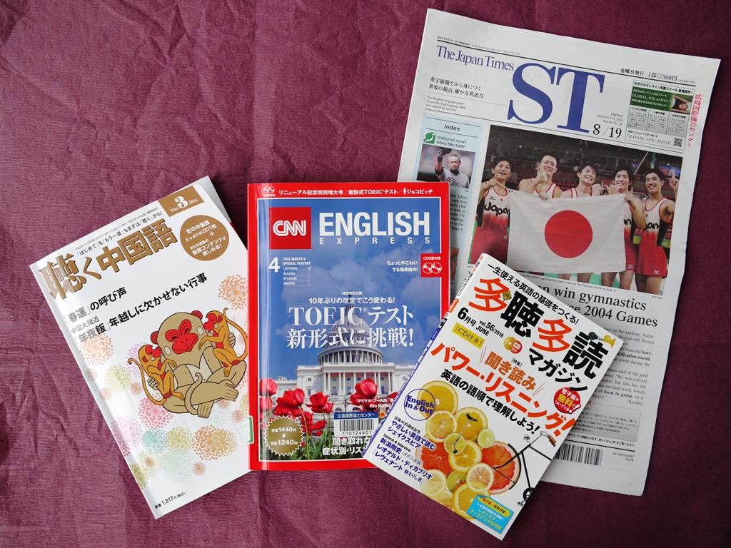 国内の新聞も充実