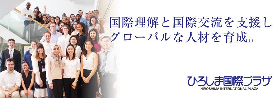 国際理解と国際交流を支援しグローバルな人材を育成