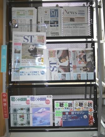 新聞・雑誌(旧『海外の雑誌の例』)