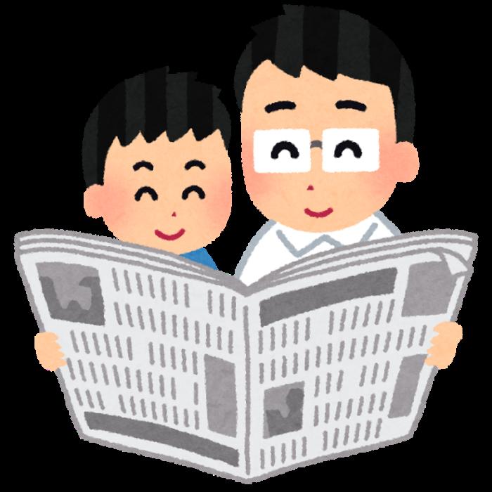 新聞イラスト(旧『日本の雑誌の例』)