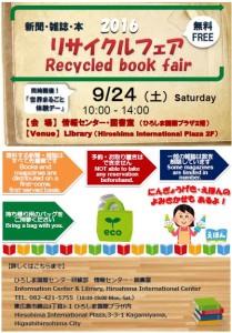 リサイクルポスター