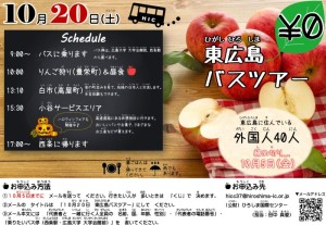 20181020_東広島バスツアー