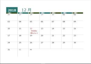参加者募集(カレンダー12月)満
