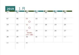 参加者募集(カレンダー1月)×23