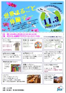 世界まるごと体験デー_日本語.jpg