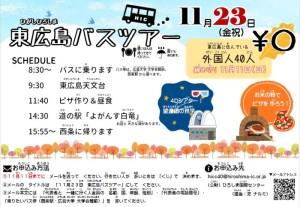20181123_東広島バスツアー