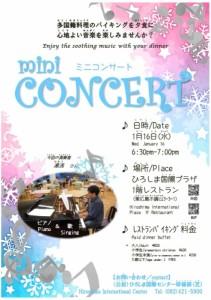 20190116 ミニコンサートポスター