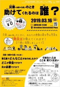 20190316_防災フェス【やさ日】