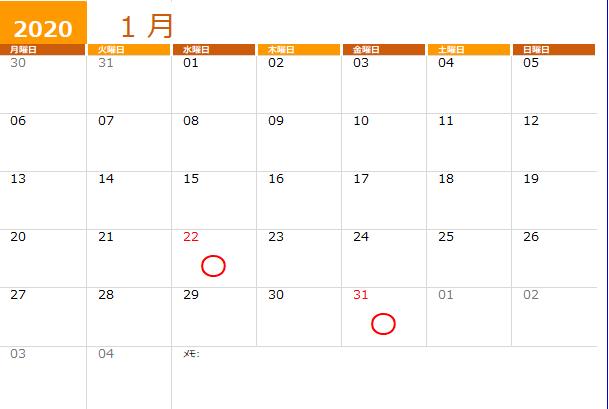 1月カレンダー小