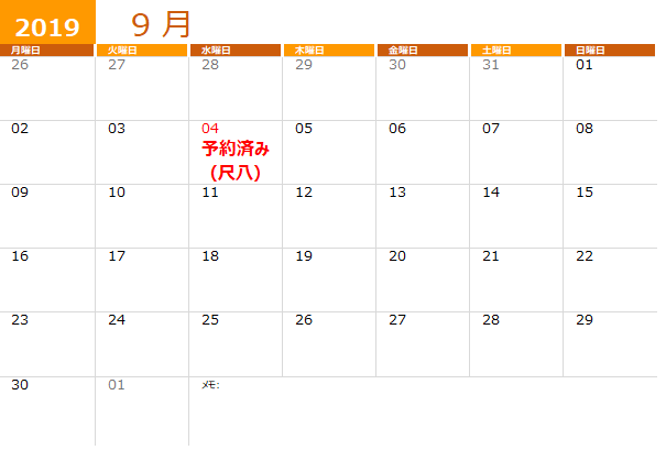 9月カレンダー 2