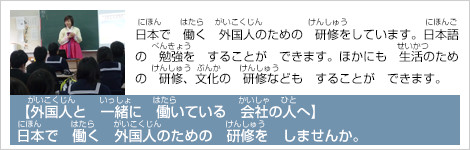 [企業向け]外国人研修生の日本語研修のご案内