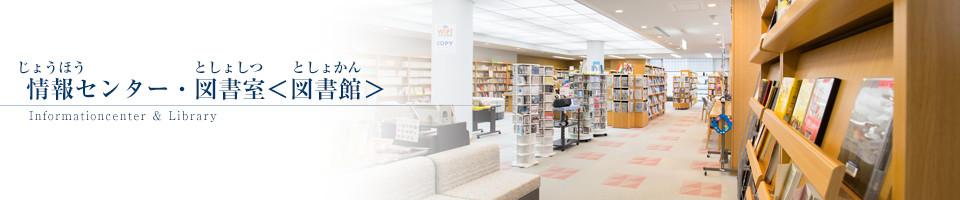 情報センター・図書室について